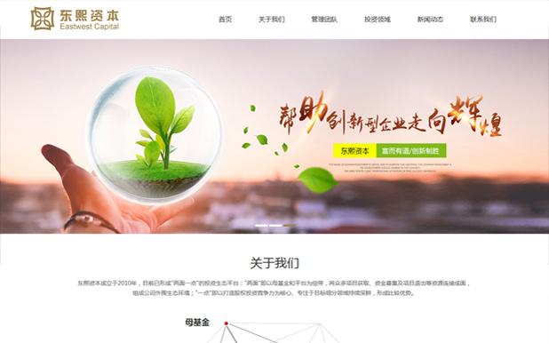 上海东熙投资发展有限公司