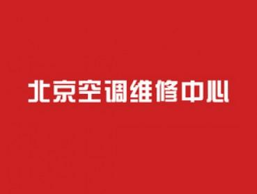 北京空调维修中心