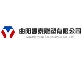 曲阳源泰雕塑有限公司