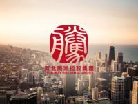 河北腾凯控股集团