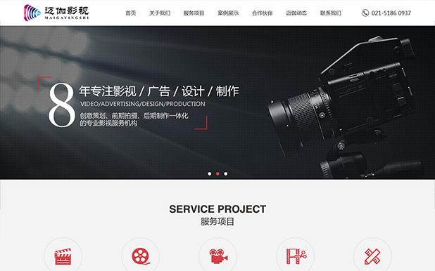 上海迈伽影视传媒有限公司