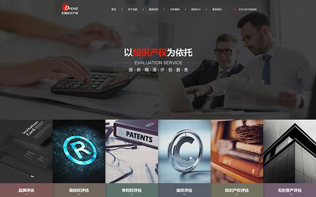 北京东鹏资产评估事务所官网