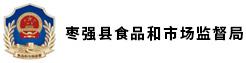 枣强县食品监督局