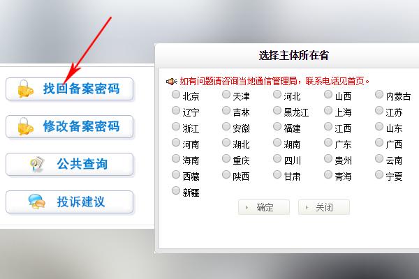 网站备案密码找回改如何操作?