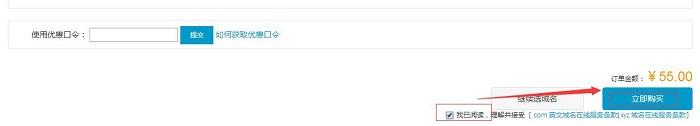 如何在阿里云注册域名?