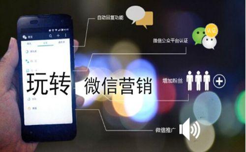 微信营销:打造爆款微信营销方案的6大技巧