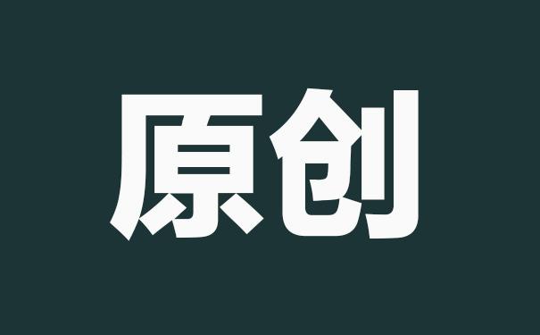 原创内容对seo的影响有多大?