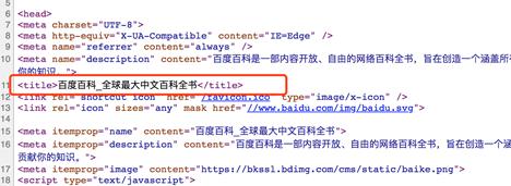 百度搜索网页标题规范,已有网站中招【转载】