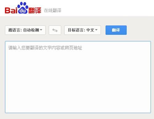 怎样利用百度在线翻译制造优质内容?
