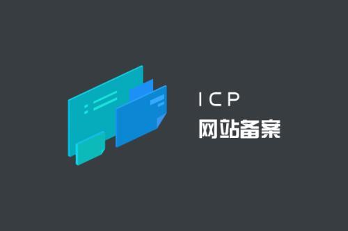 cn域名备案怎么做?