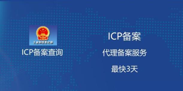 网站ICP备案一般需要多长时间?