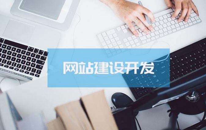 中小企业网站建设应该如何选择?