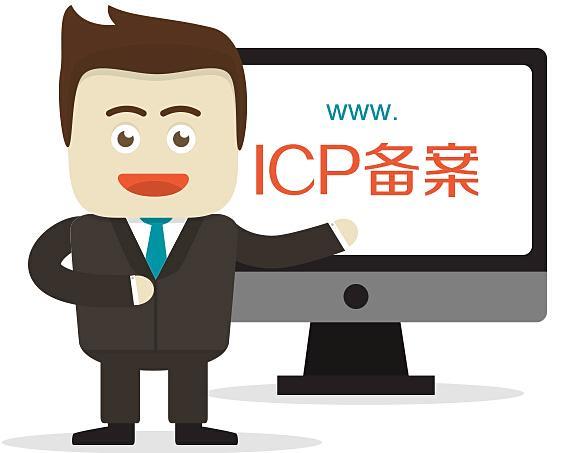 企业网站为什么要进行icp备案?