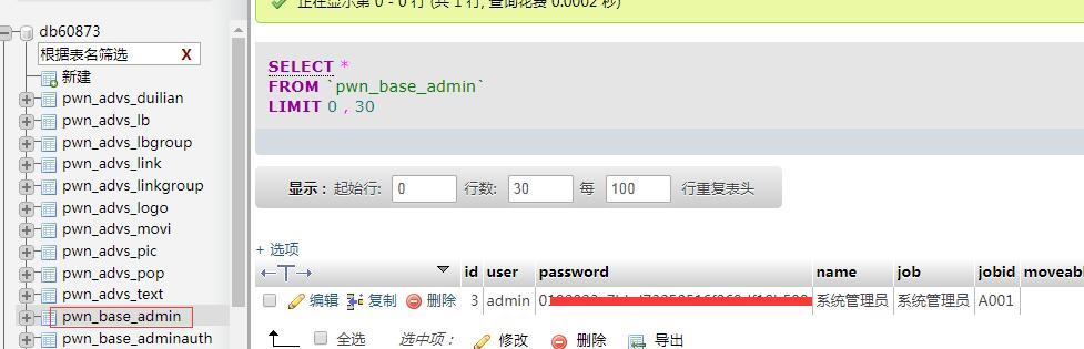 phpweb后台密码忘记了如何找回?