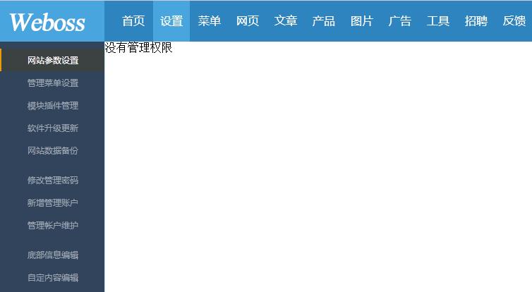 phpweb后台提示没有管理权限怎么解决?