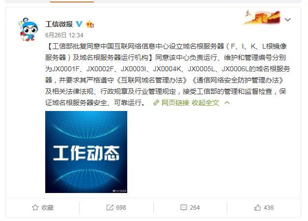 中国有自己的根域名服务器了!
