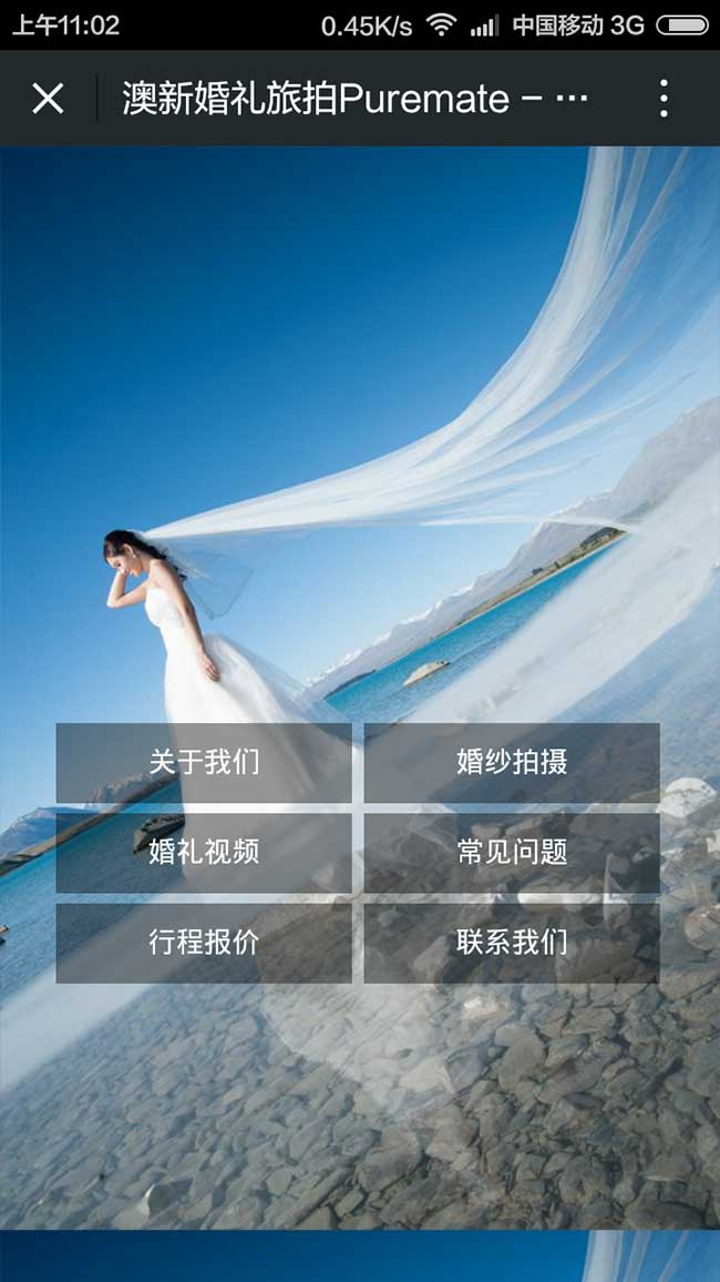 澳新婚礼旅拍Puremate微信