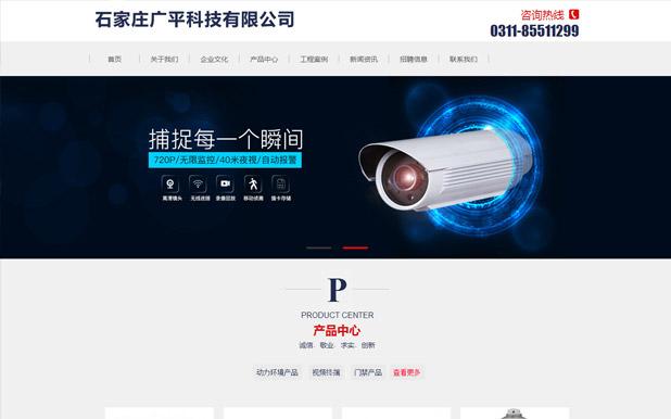 石家庄广平科技有限公司
