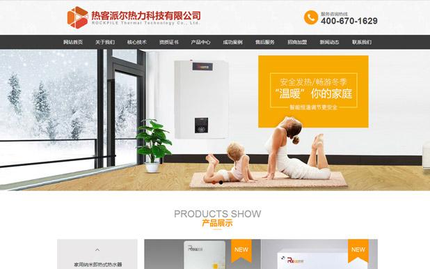 北京热客派尔热力科技有限公司