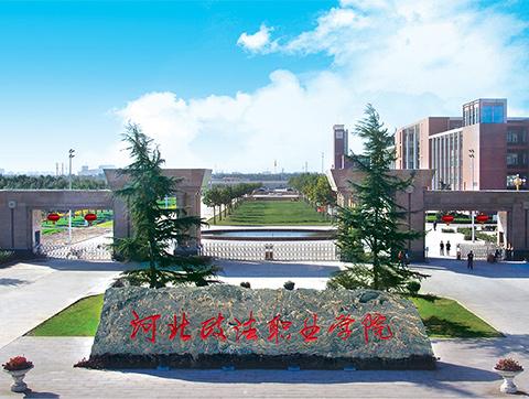 河北政法职业学院网站定制开发