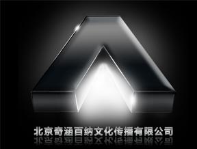 北京奇涵百纳文化传播有限公司