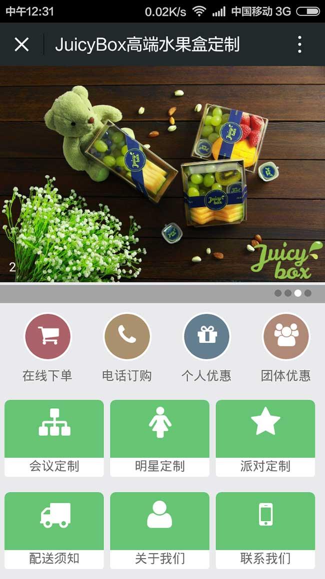 JuicyBox高端水果盒定制
