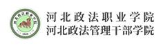 河北政法职业学院网站定制