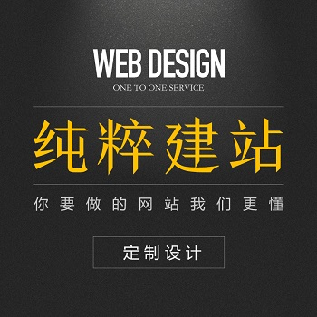 网站定制开发设计、营销网站建设、简洁大气网页设计、大型网站程序开发