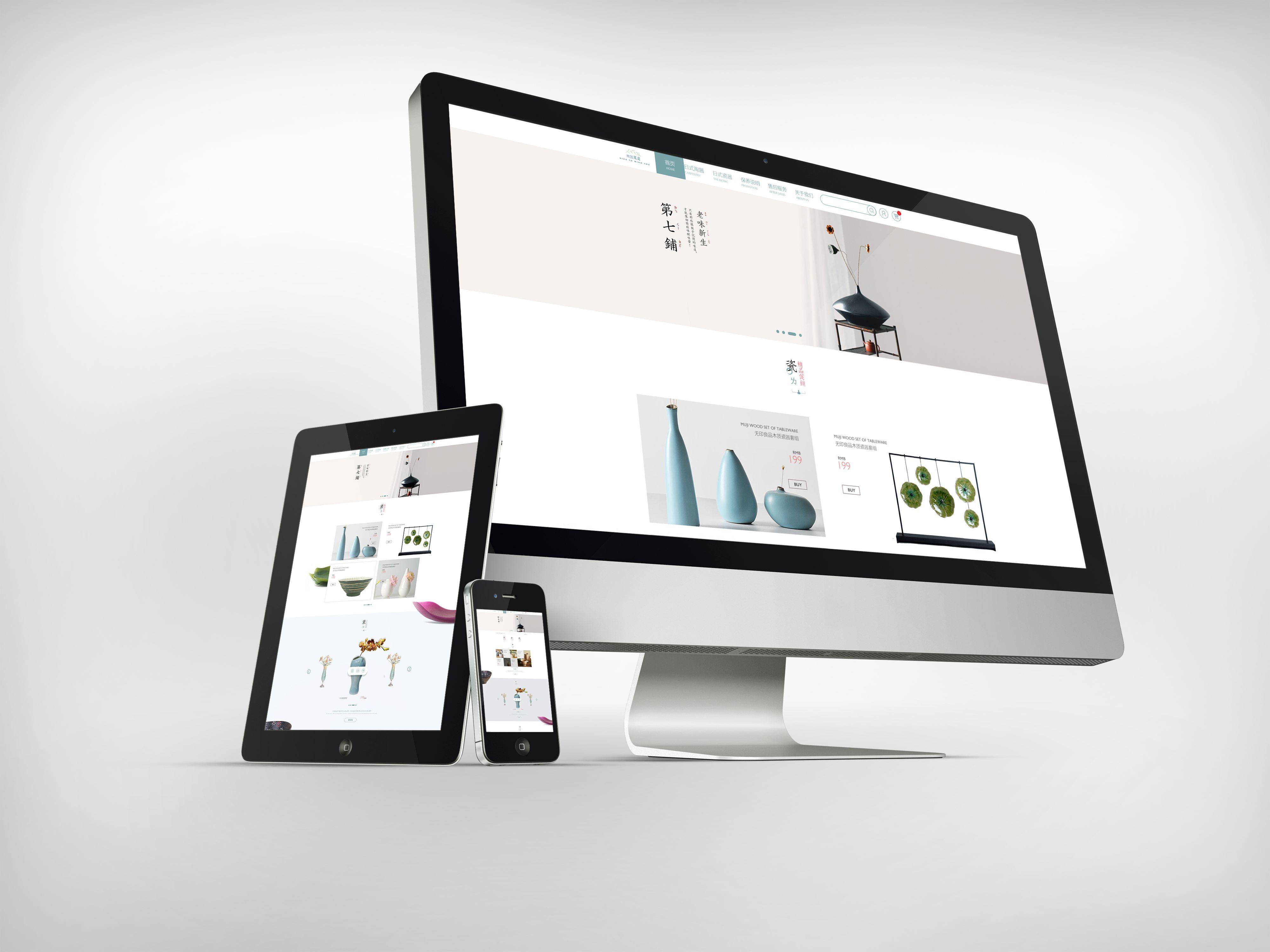 电商网站设计