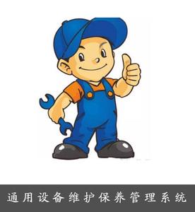 安装维修工单系统开发方案