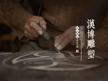 曲阳汉博雕塑网站定制设计