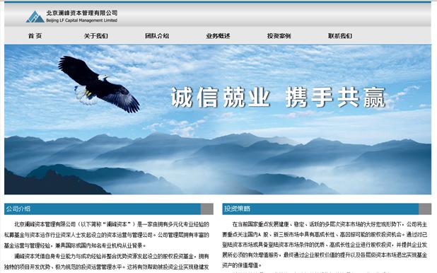 北京澜峰资本管理有限公司
