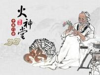 石家庄火神堂中医门诊-医疗网站建设
