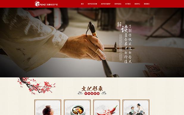 北京东鹏资产评估事务所定制网站建设
