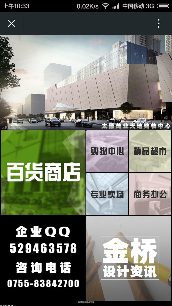 深圳金桥设计微信公众号开发