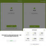 微信将推出微信豆虚拟货币