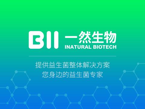 一然生物高端bob电竞app定制设计开发建设