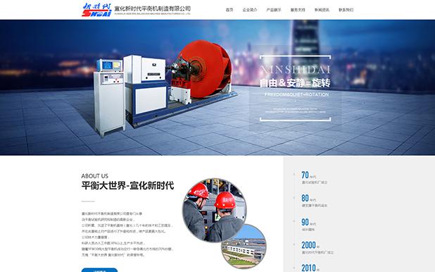宣化新时代平衡机机械制造营销型网站建设