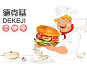 德克基西式快餐bob电竞app制作