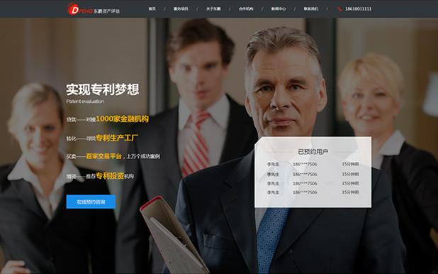 北京东鹏资产评估专题页定制