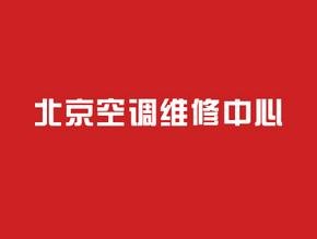 北京空调维修中心网站建设
