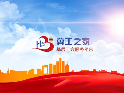 冀工之家-河北省基层工会服务bob电竞app平台建设