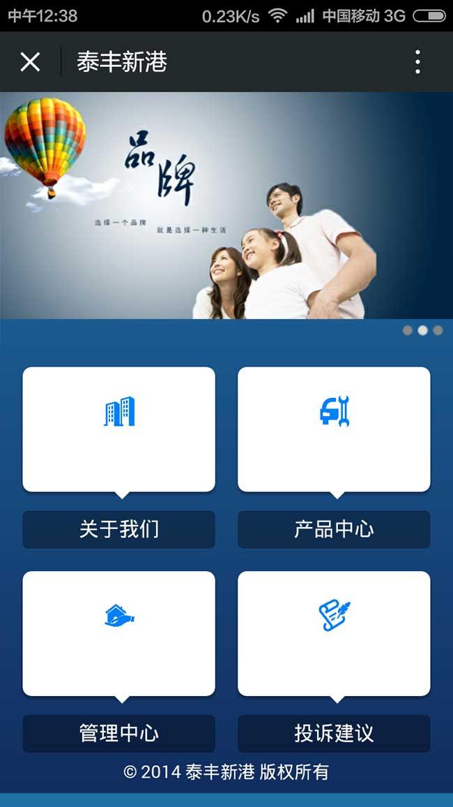 北京泰丰新港微信公众号开发