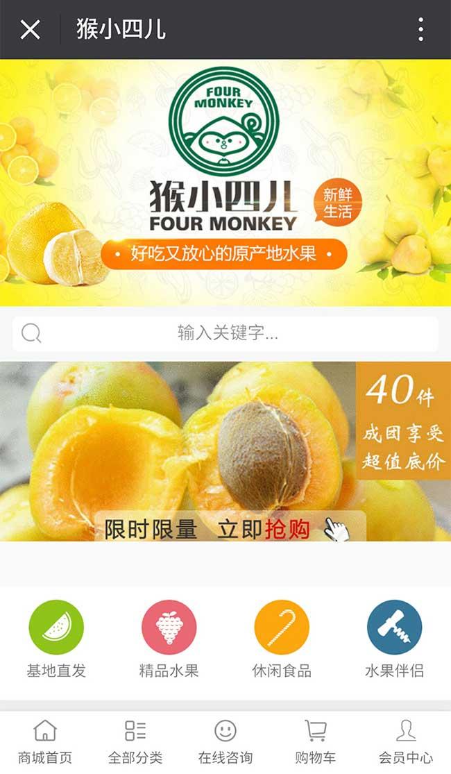 石家庄猴小四水果生鲜微信公众号开发