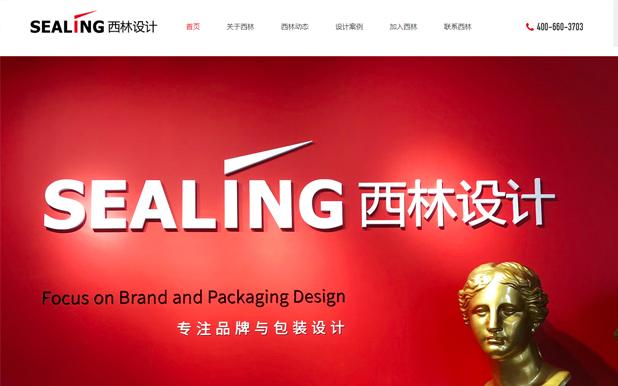 北京西林包装设计自适应网站定制开发