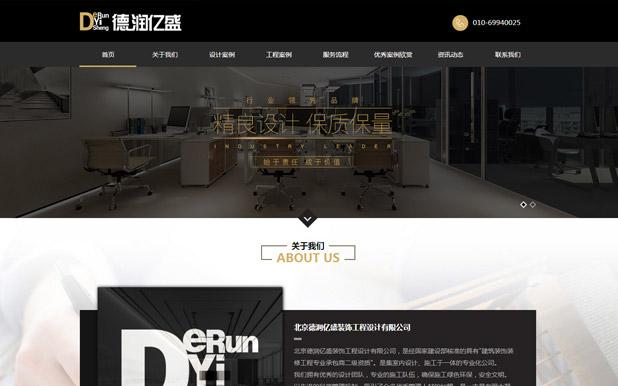 北京德润亿盛装饰工程设计有限公司