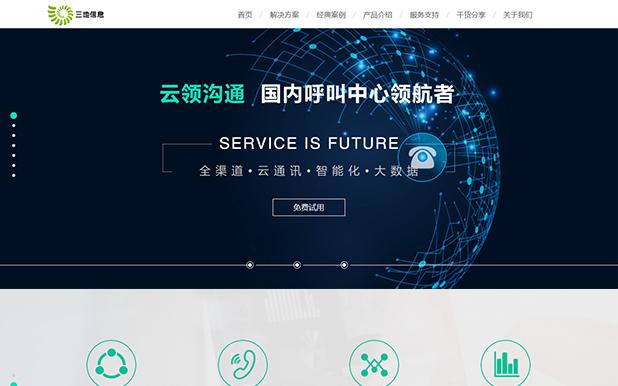 广州市三地信息技术有限公司