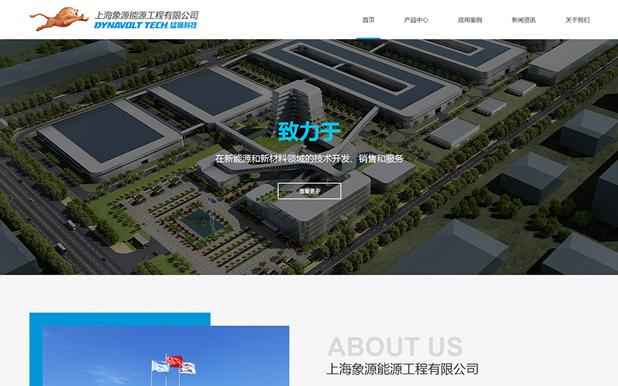 上海象源节能科技公司bob电竞app定制开发