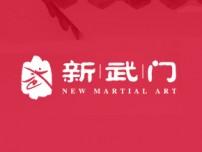 新武门国际武术俱乐部有限公司