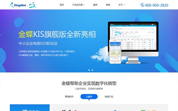北京蝶金时代科技有限公司网站定制